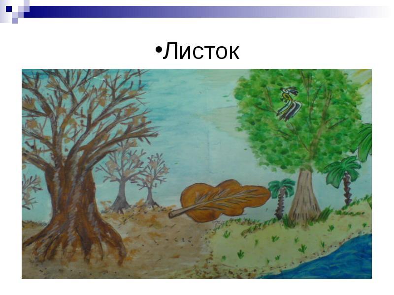 рисунки к стихотворению листок тютчев мягкой ткани