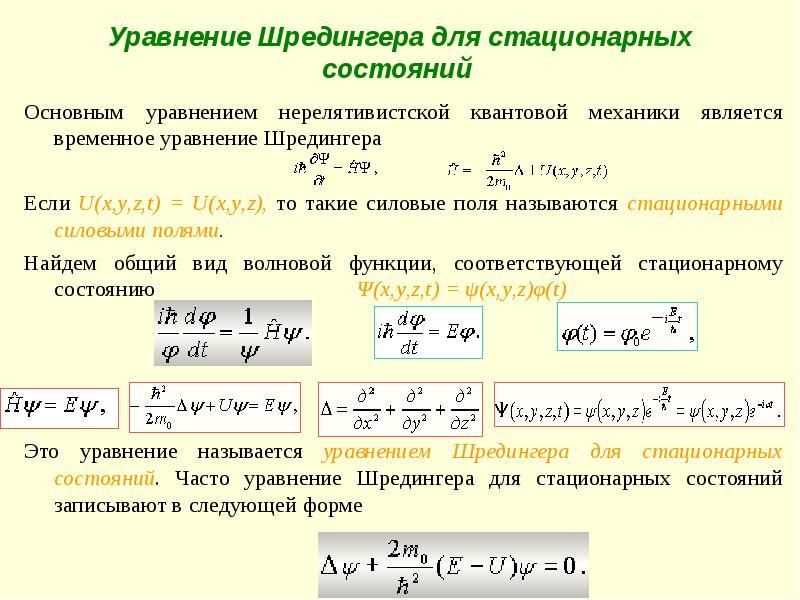 Уравнение шрёдингера