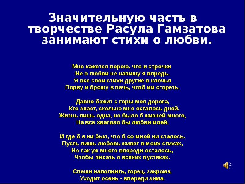 интимное расул гамзатов стих про любовь развитие республики Узбекистан