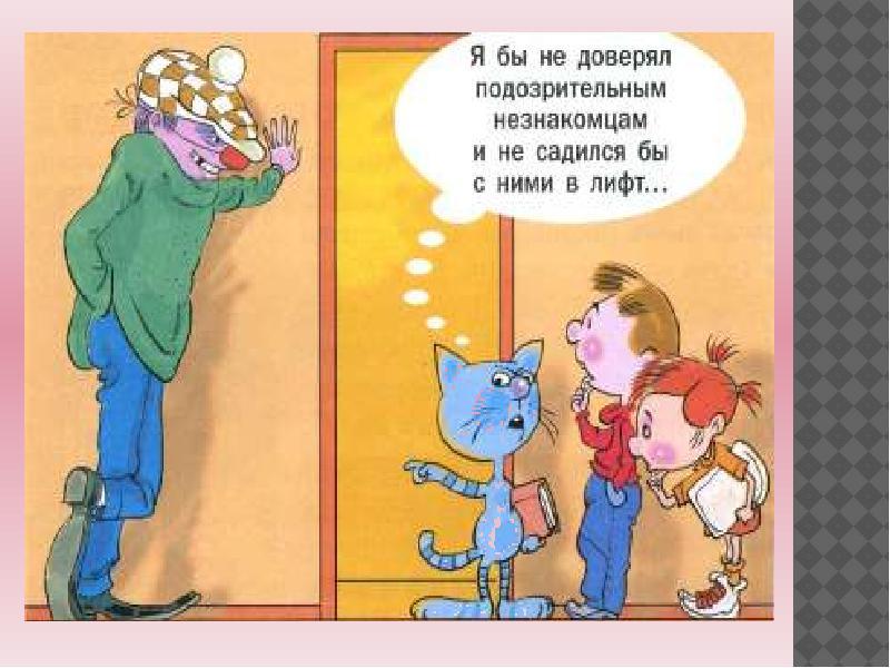 незнакомец в лифте читать онлайн
