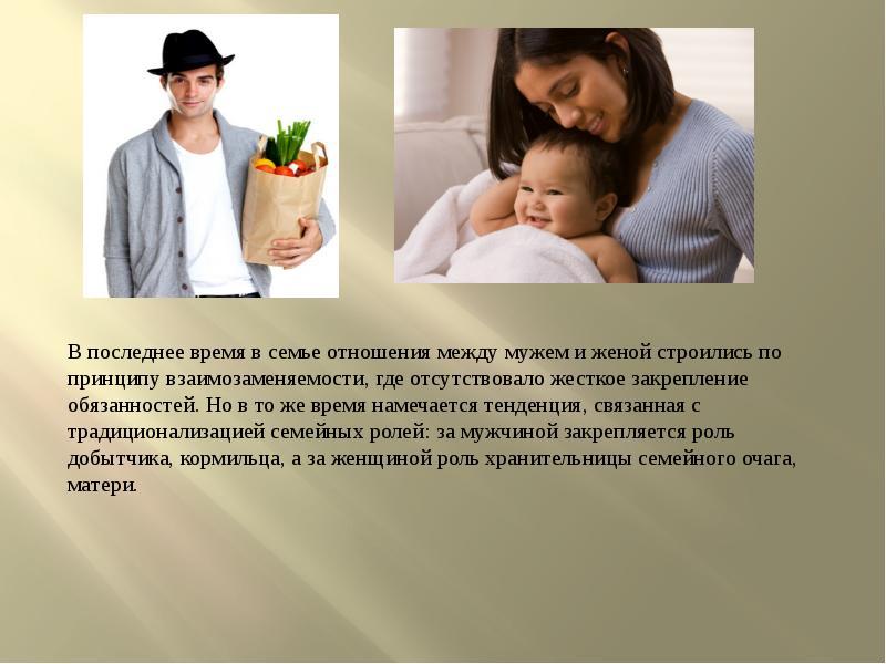 Поздравление семью с отношениями