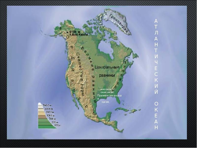 Где на карте находится низменность центральная