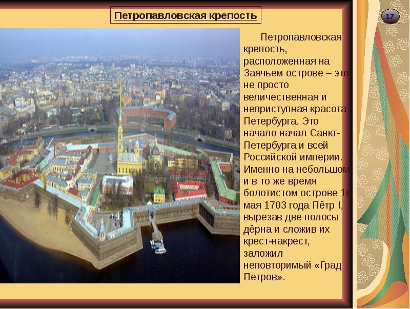 особенности сообщение о петропавловской крепости для 2 класса также необходимо располагать