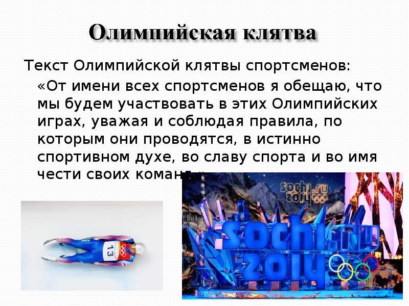результату узнаете: презентация: зимнея олимпиада в сочи обжимке обзора