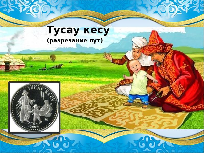 Тусау кесу стихи