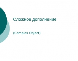 Complex Object (7 класс)