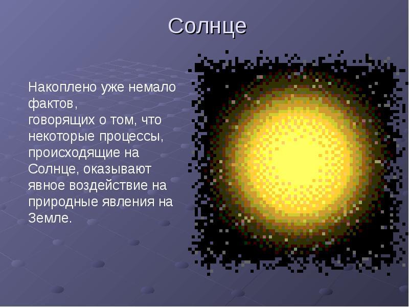 очень вкусный влияние солнца на землю Вакансии Курьер