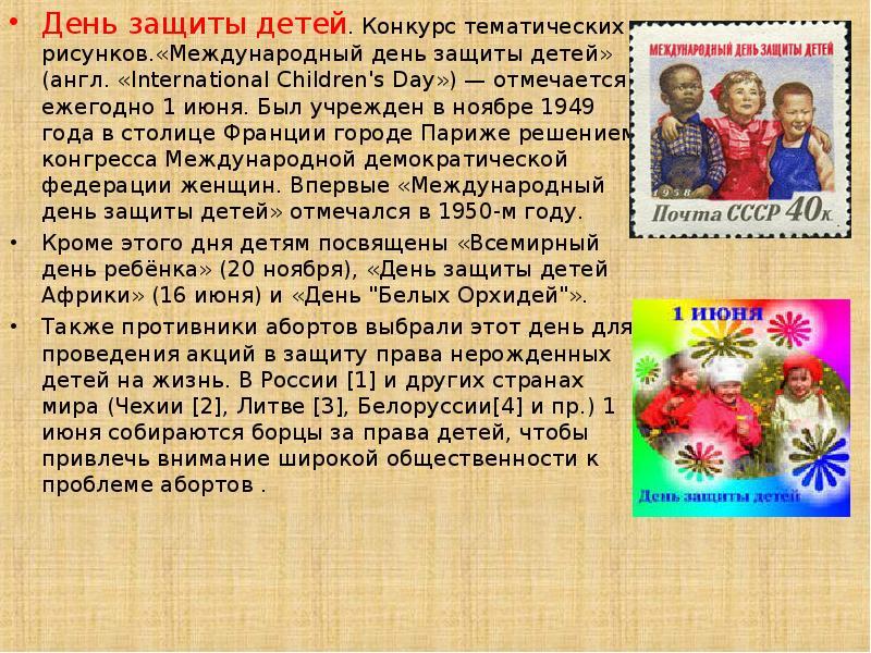 Международный день защиты детей конкурс