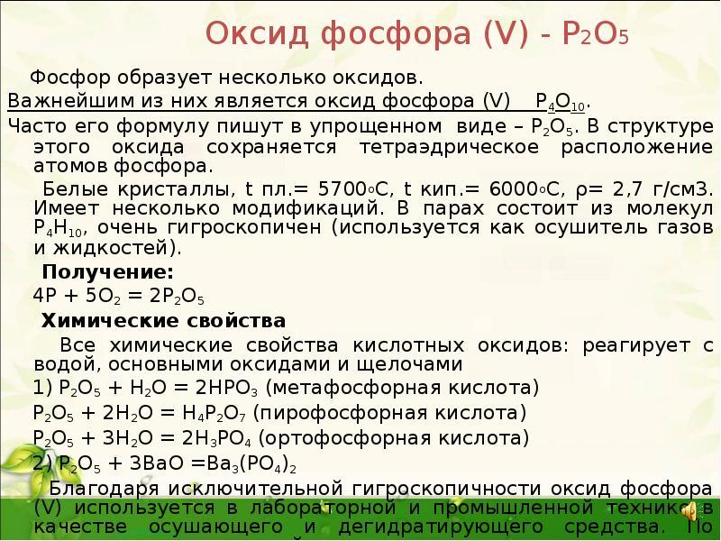 калий фосфорнокислый химические свойства материалы