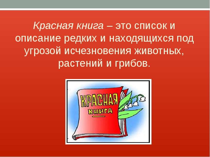 Картинки на презентацию красная книга