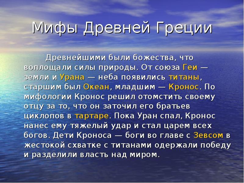 Греческие мифы презентация — pic 1