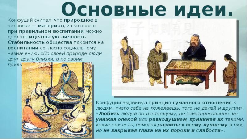 comparison plato confucius The comparison between confucius' and plato's educational thoughts.