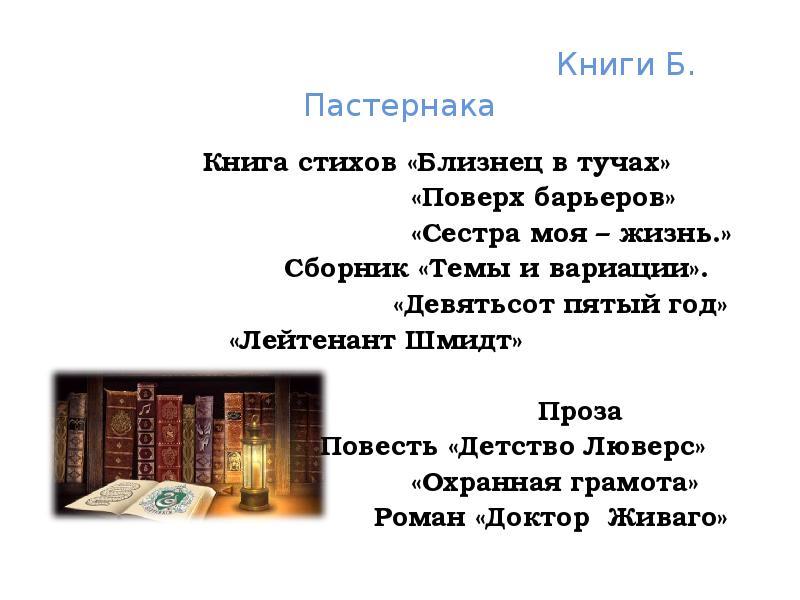 """Пастернак """"Золотая осень"""" (4 класс) - презентация, доклад ..."""