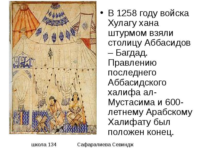 4 халифа династия омейядов династия аббасидов кратко содержание диагностика