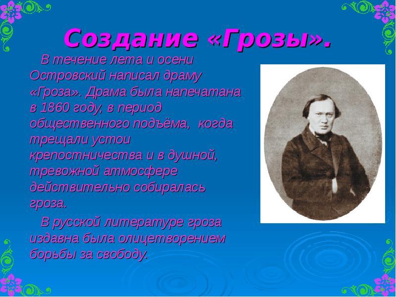 Сочинение по произведению гроза островский а н: история создания и русской литературы