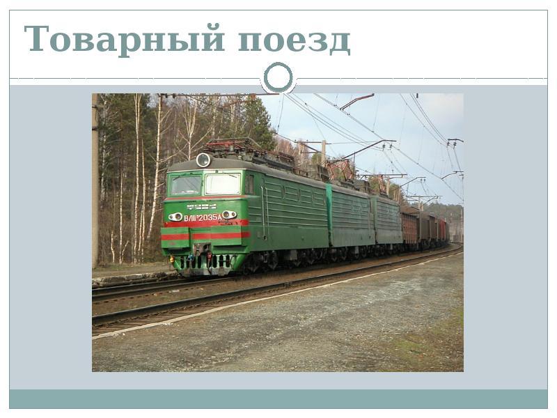 какие бывают поезда названия
