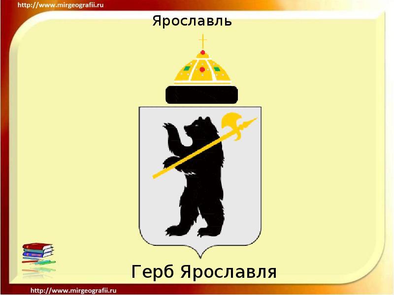 картинки на тему герб ярославля большая страна