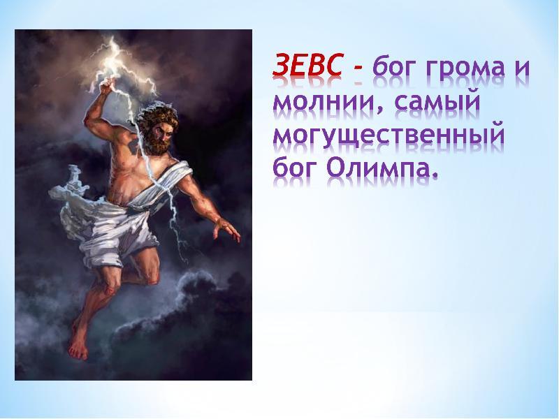 переплет,с зевс бог древней греции доклад 5 класс Абрау-Дюрсо находится