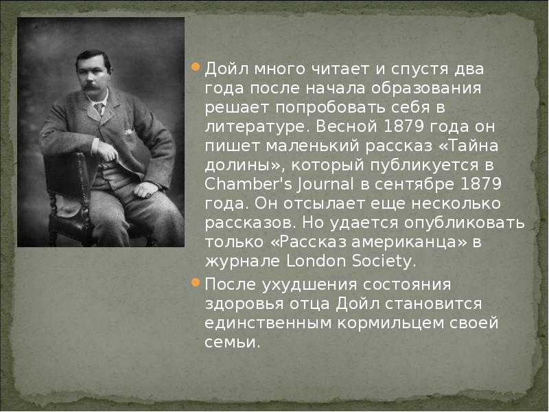 pre 1914 literature arthur conan doyle essay The story is called 'the adventure of the speckled band' and is a detective fiction it is set in the year 1983  baboon and the gypsies are all 'red herrings' and sir arthur conan doyle made good use of them never would i have guessed that it was a snake that killed julia although it was logical  it is pre-1914 text and the.