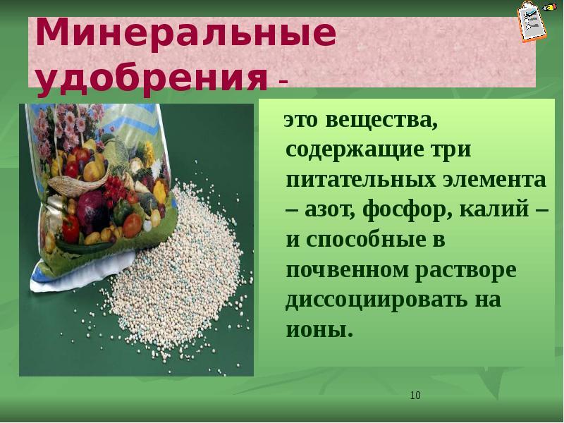 презентация на тему почвенный фосфор и калий сегодня наиболее