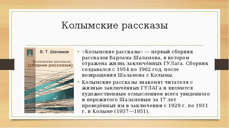 Колымские рассказы детские картинки краткое содержание