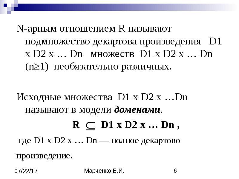 Декартово произведение множеств отношения на множествах