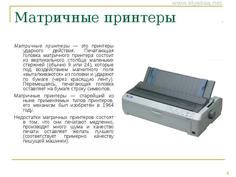 Доклад на тему матричный принтер 584