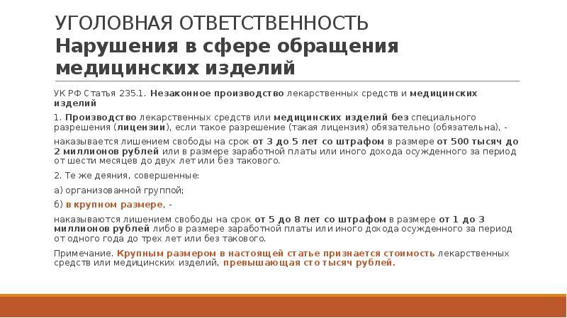 Ст 235 ук рф доклад