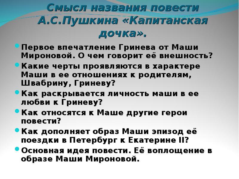indiyskoy-pervoe-vpechatlenie-pro-kapitanskoy-doch-sochinenie-prezentatsiya-chem-krasota