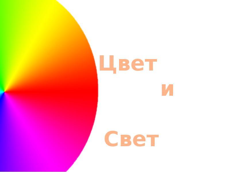 Доклад цвет и свет 2048