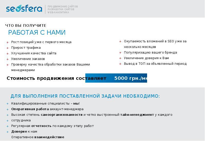 Коммерческие предложения по продвижению сайт создание сайта выбор платформы