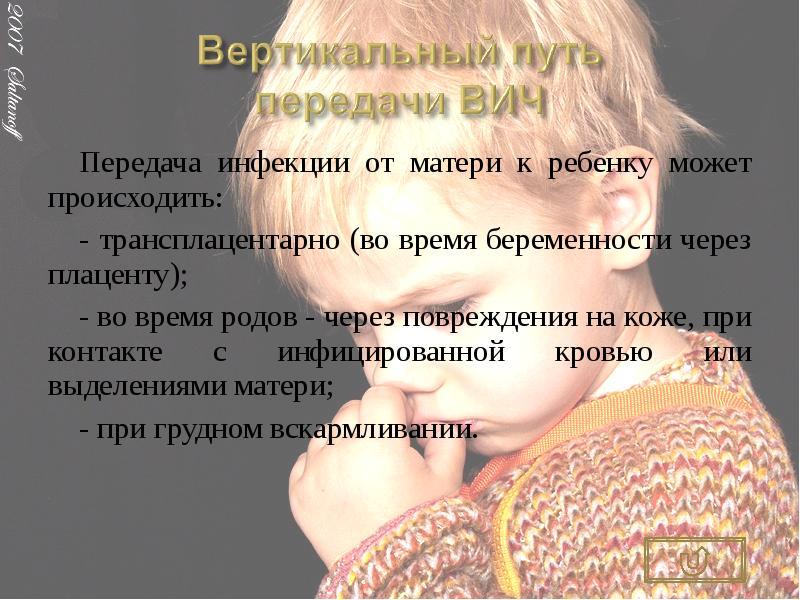 города Рязани молит мать болеющая вич заразить ребенка при родах название получил счет