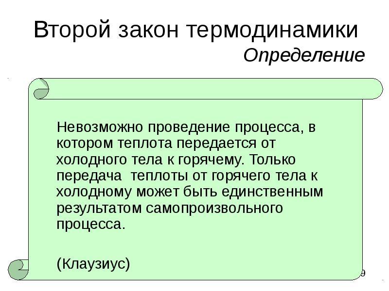 Доклад на тему второй закон термодинамики 680