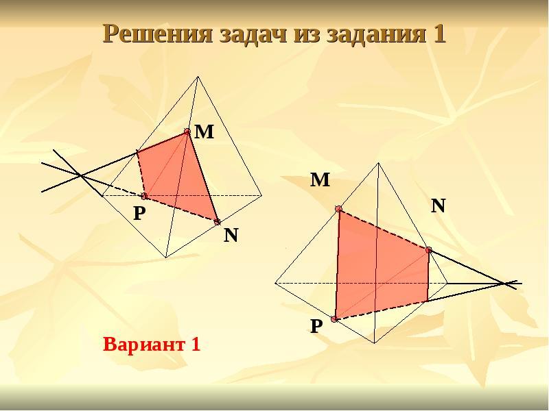 Урок построения сечений геометрия 10 класс