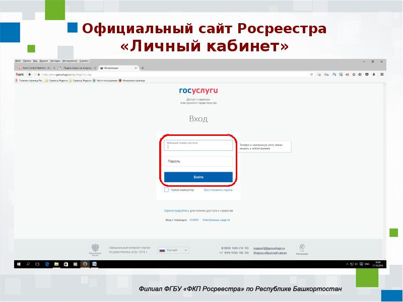 не видно картинки на сайте росреестра новогодний