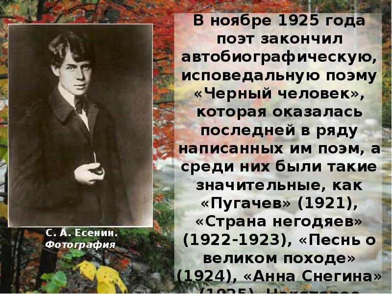 Сергей есенин картинки для презентации
