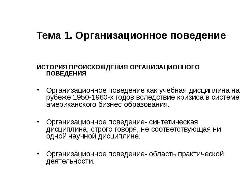 Доклады по предмету организационное поведение 8052