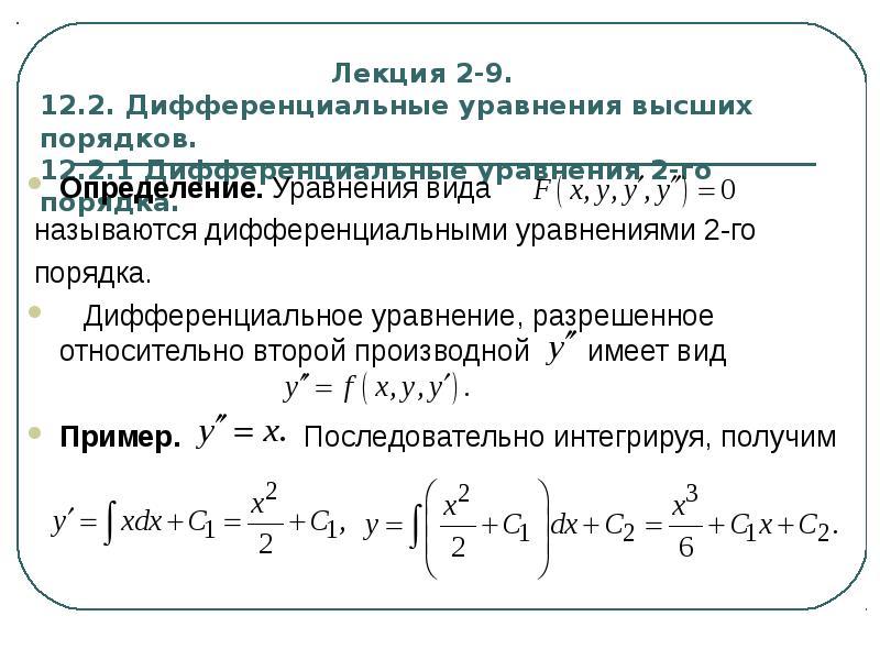 Дифференциальные уравнения высших порядков реферат 9281