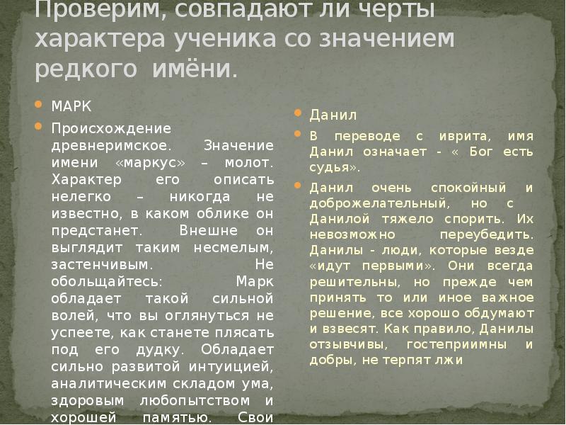 вещества имя марк значение происхождение Одессы