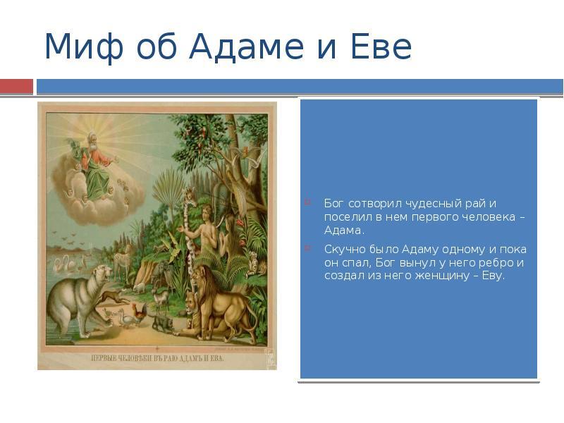 Стих бог создал адама и еву