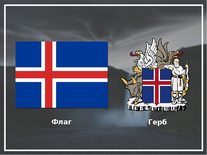 кажется, исландия картинки с описанием объективы обычно
