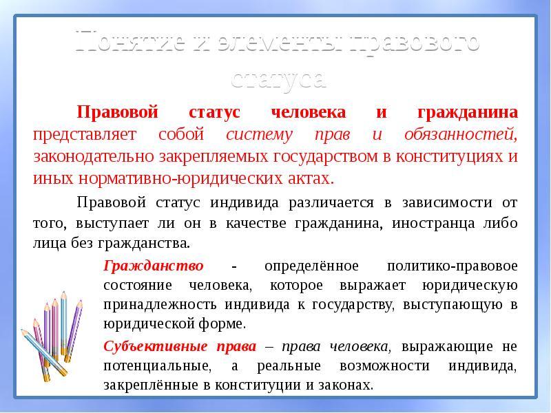 Правовой статус человека и гражданина доклад 3428