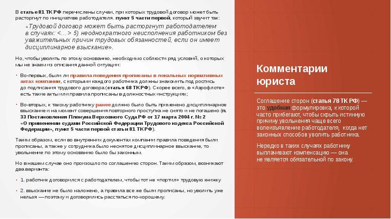 Комаричским, пункт 3 статьи 81 тк рф обидитесь