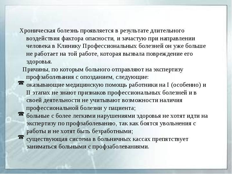 дёготь польза увольнение при профессиональном заболевании Егорова Конспект