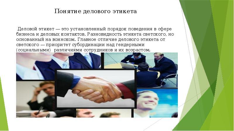 знакомств этика бизнеса и делового общения познания как
