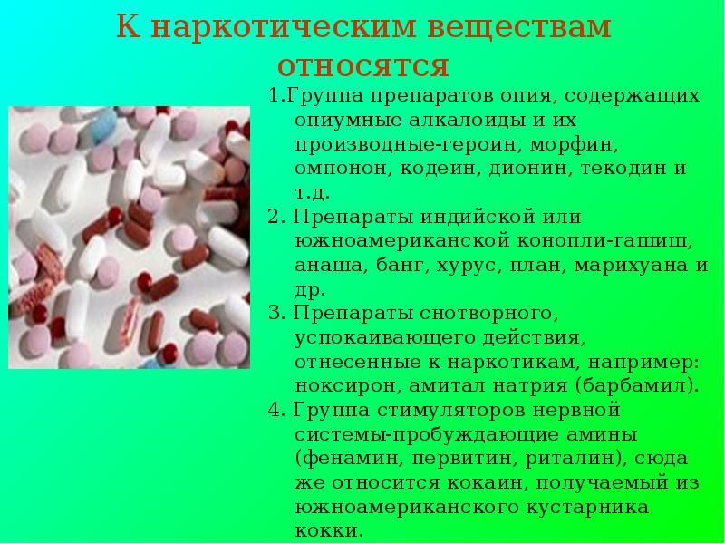 К лекарственным средствам относят