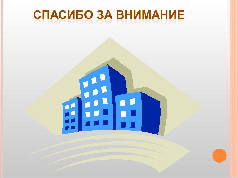 диагностируют картинки для жилищного хозяйства управлений, начальники