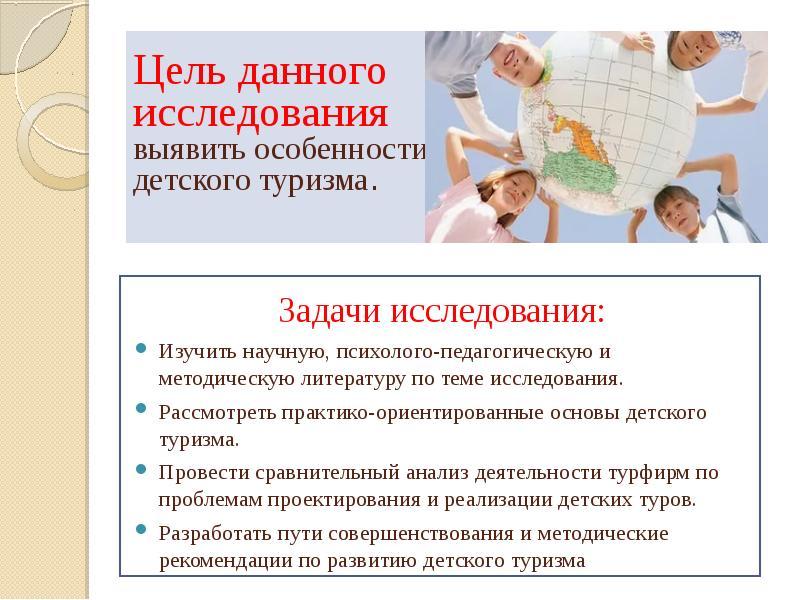 Доклад на тему детский туризм 8068