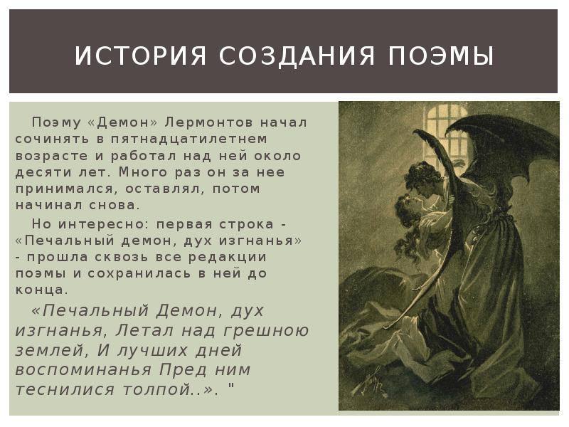 ЛОГИНОВСКАЯ ПОЭМА ЛЕРМОНТОВА ДЕМОН СКАЧАТЬ БЕСПЛАТНО