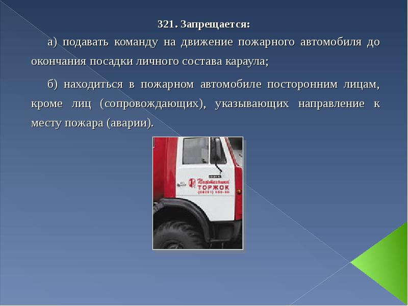 Пожарного шпаргалка автомобиля водителю